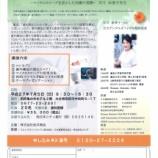 『天川由美子先生の講演を開催いたします』の画像