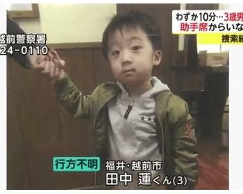 【福井3歳】行方不明から1ヶ月経過…田中蓮くんの父親は霊媒師や占い師20人以上に話を聞き、母親はTwitterで誹謗中傷にショックを受ける…