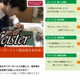 『【創業祭イベント中止】補聴器マイスター耳あな補聴器試聴体験会中止のお知らせ』の画像