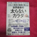 『世界最新の太らない体。体脂肪率が劇的に下がる減量法』の画像