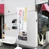 『【パスタ】Levaro(北海道・札幌)』の画像