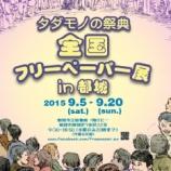 『都城市立図書館 「タダモノの祭典 全国フリーペーパー展in都城」を開催』の画像