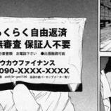 『年収2,000万円でも家計カツカツな外資系社員。』の画像