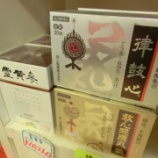 『合澤薬店』の画像