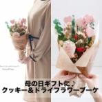 窪田千紘フォトスタイリングWebマガジン「Klastyling」暮らす+スタイリング