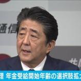 『【知らないとヤバい】残念な日本人のための自分年金の作り方』の画像