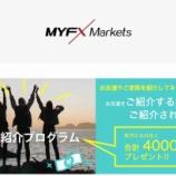 『MYFX Markets(マイFXマーケッツ)が、「お友達紹介プログラム」を開始!』の画像
