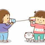 『【クリップアート】糸電話で遊ぶ子どものイラスト』の画像