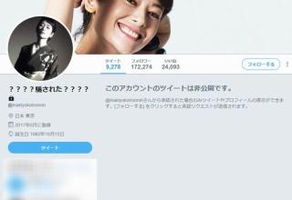 【芸能】真木よう子のツイッターアカウントが非公開→削除に