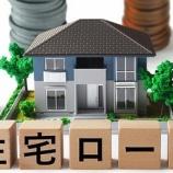 『住宅ローンを一括繰り上げ返済しない理由』の画像