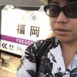 『【乃木坂46】ノンスタ井上、本日の全ツ福岡公演を観覧していた模様wwwwww』の画像