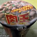 『カップ麺「肉王」(エースコック)』の画像