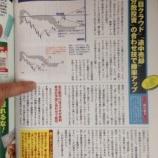 『扶桑社のマネー誌「Yen.SPA!」に取材記事が載ってます』の画像