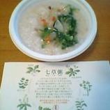 『七草粥』の画像