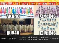 【朗報】 12/31「CDTV 年越しSP」にAKB48が出演決定