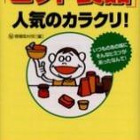 『【書籍・執筆】「ヒット食品」人気のカラクリ!』の画像