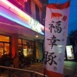 『沖縄で一番美味しいとんかつ屋は、浦添市にある「かつ家」さんに決定!』の画像