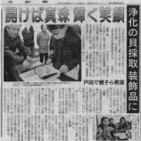 『(埼玉新聞)開けば真珠輝く笑顔 浄化の貝採取 装飾品に 戸田で親子ら教室』の画像