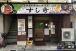 ほろ酔いセット1500円も魅力。京阪郡津駅前すぐ!すし秀 - 寿司(交野市松塚)