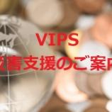 『【VIPS】VIPSTAR 被災地支援!! 台風第21号被災者・被災地への寄付のおしらせ』の画像