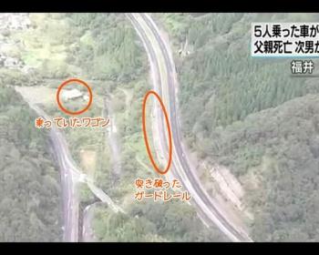 【北陸自動車道事故】家族5人が乗った車がガードレールを突き破り転落した現場が・・・(画像あり)