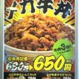 『目が牛丼!』の画像