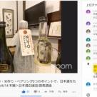 オンライン酒蔵見学 数馬酒造/日本酒応援団2020
