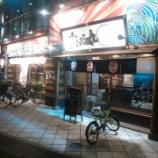 『「海心丸 岸辺店」でマルシェの株主優待を使ってみた』の画像