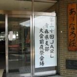 『2002年 9月21日 支部大会前夜祭:岩木町・あすなろ荘』の画像