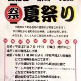 『明日19日は戸田市鍛冶谷町会・東町町会、元蕨町会合同の祭りの日です』の画像