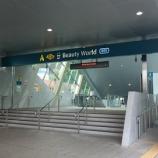 『シンガポール観光③ Beauty World(ビューティーワールド) ~シンガポール最高峰やマレー鉄道廃線跡等があり隠れた観光名所~』の画像