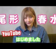 『【動画】尾形春水YouTubeはじめました!』の画像