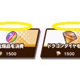 『【ドラガリ】召喚が値下げ!?』の画像