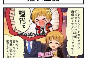 【ミリシタ】シアターデイズ公式ツイッターにてのり子、ひなた、紬、海美の4コマ公開!