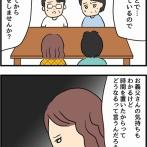 不倫され慰謝料◯◯◯万円ゲットした妻の話16