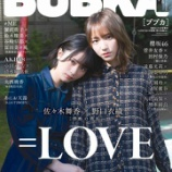 『[雑誌情報] 11月30日『BUBKA 2021年1月号 =LOVE 佐々木舞香・野口衣織Ver.』発売【イコラブ】』の画像