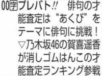 【乃木坂46】賀喜遥香、4月8日放送プレバトに出演決定!
