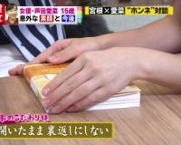 芦田愛菜cの腕毛どう