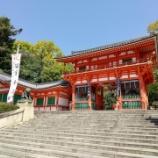 『八坂神社 知恩院 に行ってまいりました。』の画像