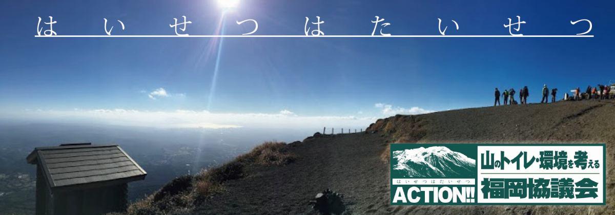 山のトイレ・環境を考える福岡協議会 イメージ画像