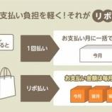 『【生き地獄】リボ払いで30万円の買い物したら、返済に20年もかかる件。』の画像