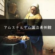 【国立美術館】フェルメール4作品が集結!?【オランダ】
