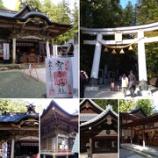 『【御朱印巡り038】埼玉県宝登山神社』の画像
