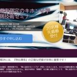 『熱伝導率測定のキホンを学ぶ計測技術セミナー|5/26大阪会場』の画像