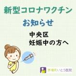 『【中央区の方へ】妊娠中の方等への優先接種について』の画像