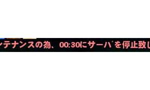 定期とついていないメンテナンス00:30~18:00