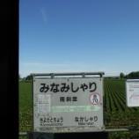『【北海道ひとり旅】道東の旅 南斜里駅『秘境駅に列車に乗って折り返しました』』の画像