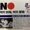 【速報】韓国政府「GSOMIA延長、検討していない」キタ――(゚∀゚)――!韓国ネットが焦り始めて草