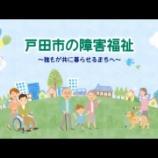 『戸田市の広報番組「ふれあい戸田」で「戸田市の障害福祉〜誰もが共に暮らせるまちへ〜」がYouTube公開されました』の画像