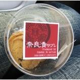 『観光みやげもの大賞「奈良漬サブレ」』の画像